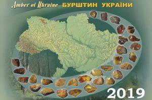 """Бурштин України  (продовження рубрики """"Мінерали України"""")"""