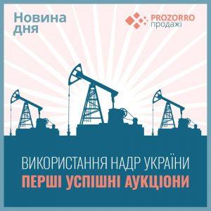 Держгеонадра продала нафтогазові ділянки через ProZorro.Продажі втричі дорожче від номіналу