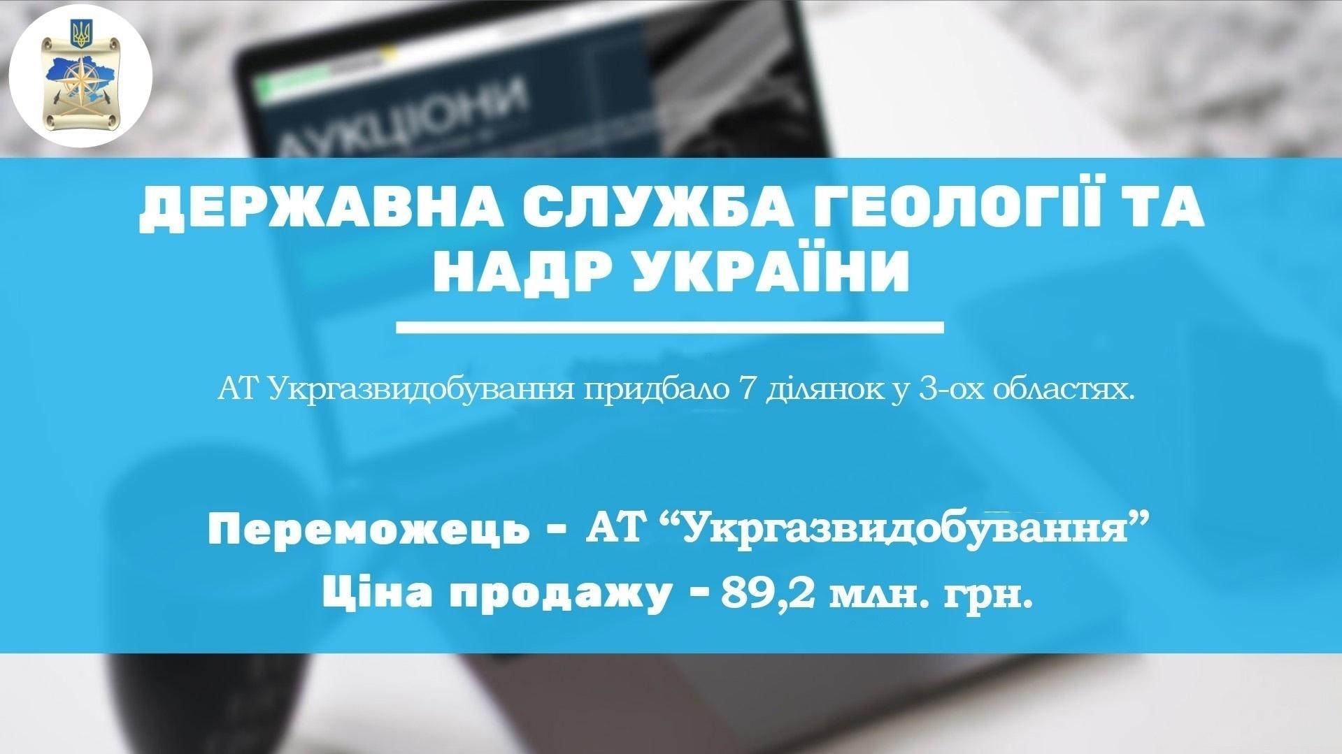 «Укргазвидобування» на аукціоні Держгеонадр за 89,2 млн грн придбала спецдозволи на 7 ділянок
