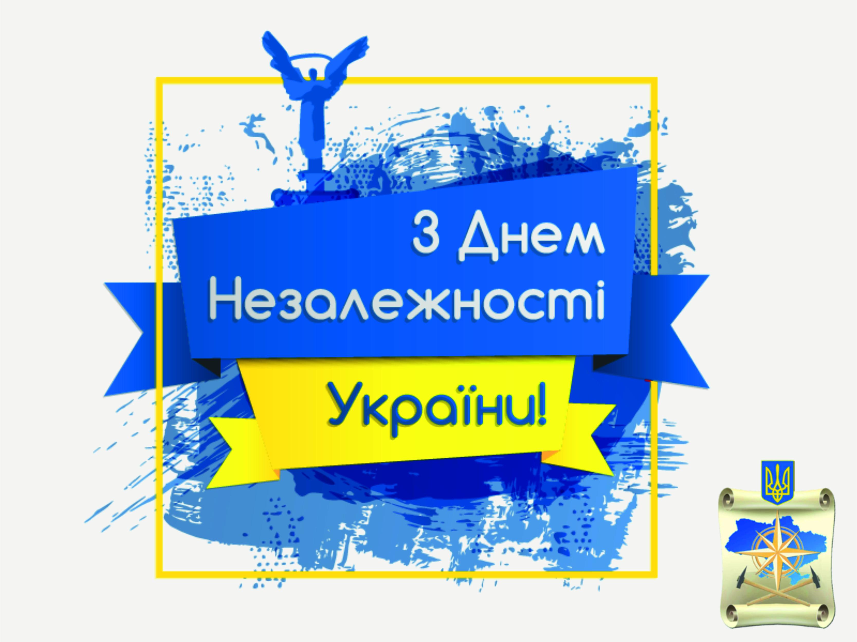 Привітання голови Держгеонадр з Днем Державного Прапора і Днем Незалежності України