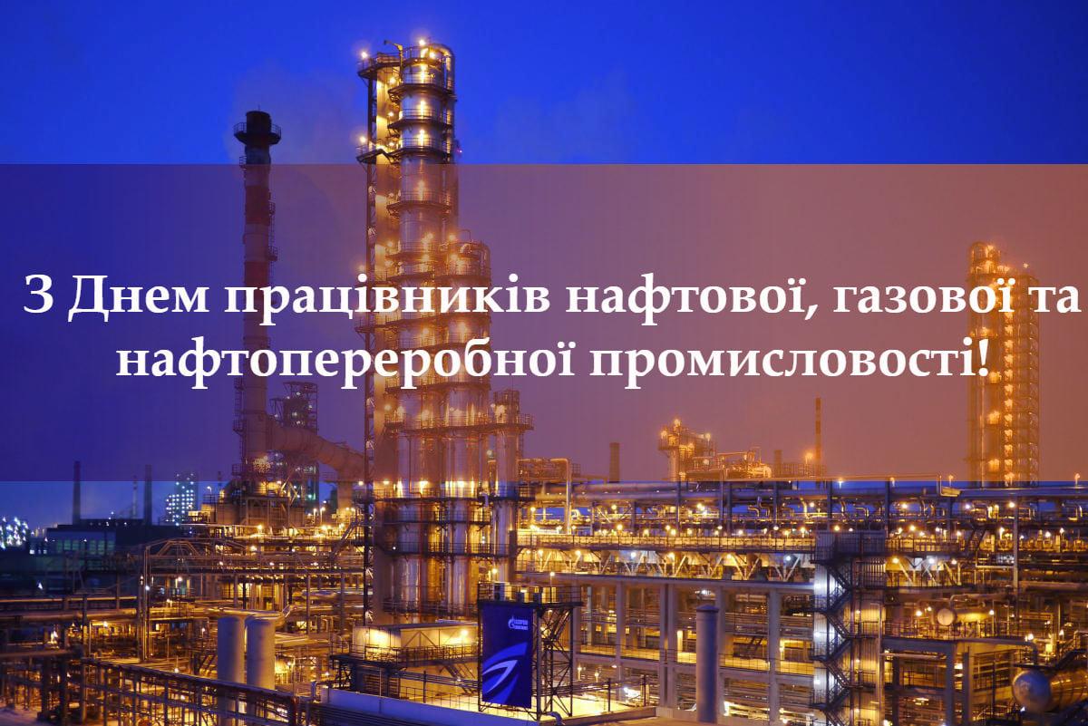Привітання з Днем працівників нафтової, газової та нафтопереробної промисловості