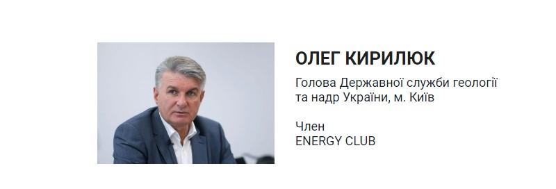 Голова Держгеонадр відверто поспілкувався з учасниками ENERGY CLUB стосовно прозорості надрокористування.