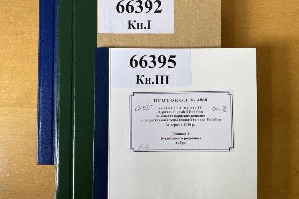 Геоінформ України оприлюднив понад тисячу протоколів ДКЗ