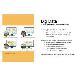 Держгеонадра наповнюють Національний геопортал та геологічну Big Data