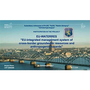 Держгеонадра долучилися до проєкту управління транскордонних вод ЄС