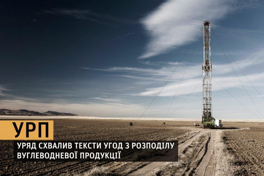 Схвалено редакції семи угод про розподіл вуглеводневої продукції