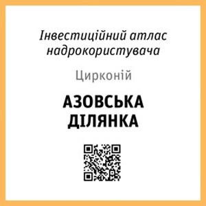 Азовська ділянка з рудопроявом цирконію виставлена на онлайн-аукціон