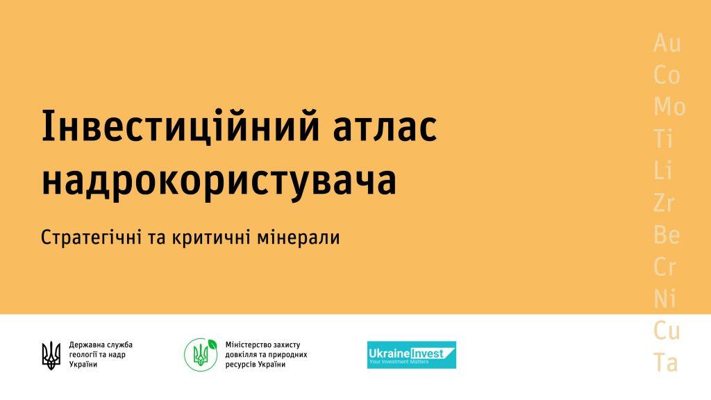 «Мінерали майбутнього» — Презентація інвестиційного потенціалу України