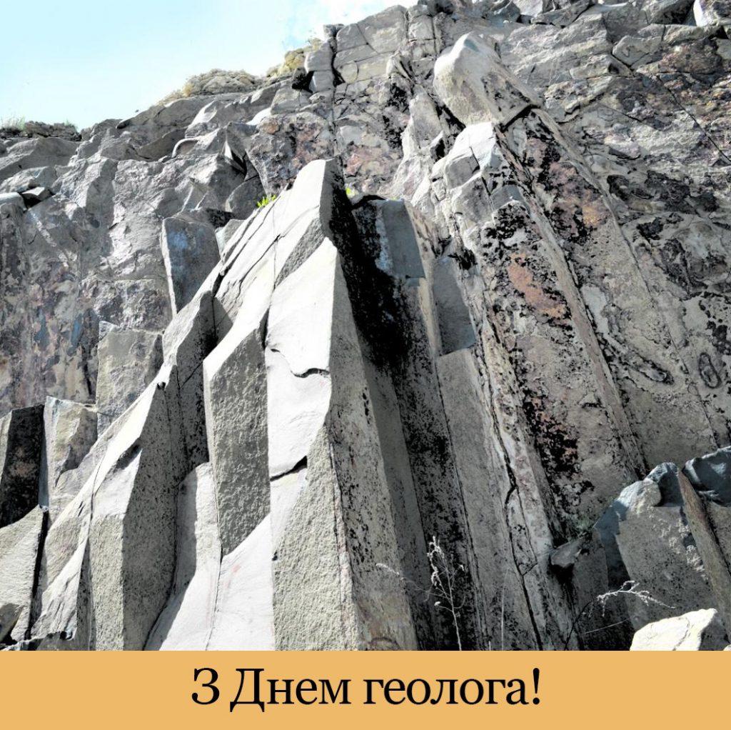З днем геолога!